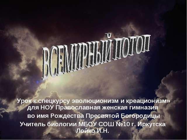 Урок к спецкурсу эволюционизм и креационизм» для НОУ Православная женская ги...