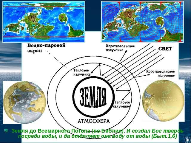 Земля до Всемирного Потопа (по Библии). И создал Бог твердь посреди воды, и д...
