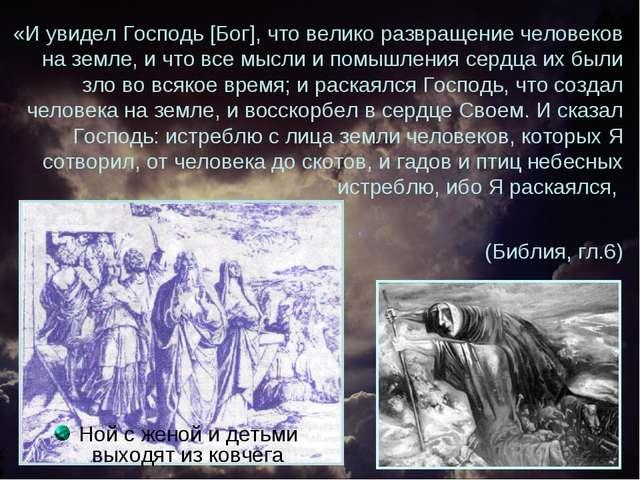 «И увидел Господь [Бог], что велико развращение человеков на земле, и что все...