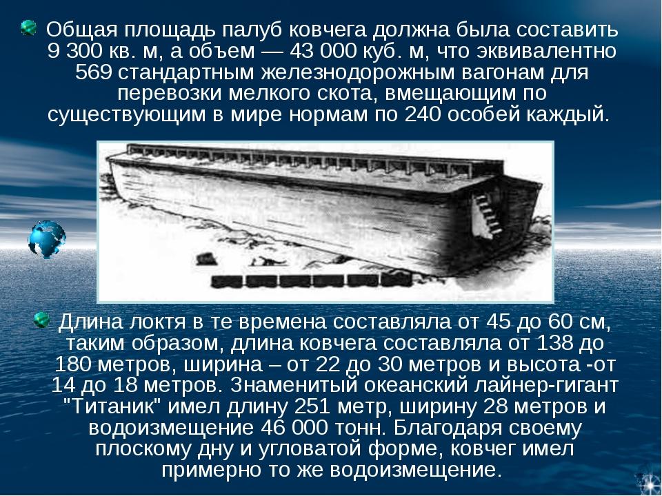 Общая площадь палуб ковчега должна была составить 9 300 кв. м, а объем — 43 0...