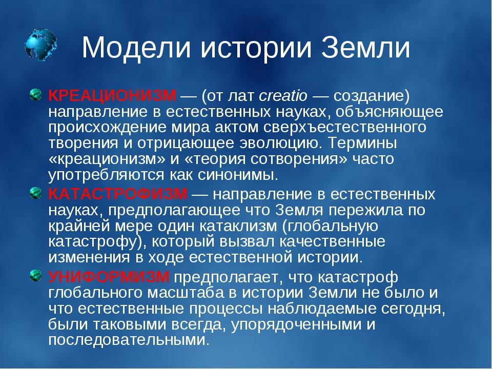 Модели истории Земли КРEАЦИОНИЗМ — (от лат creatio — создание) направление в...