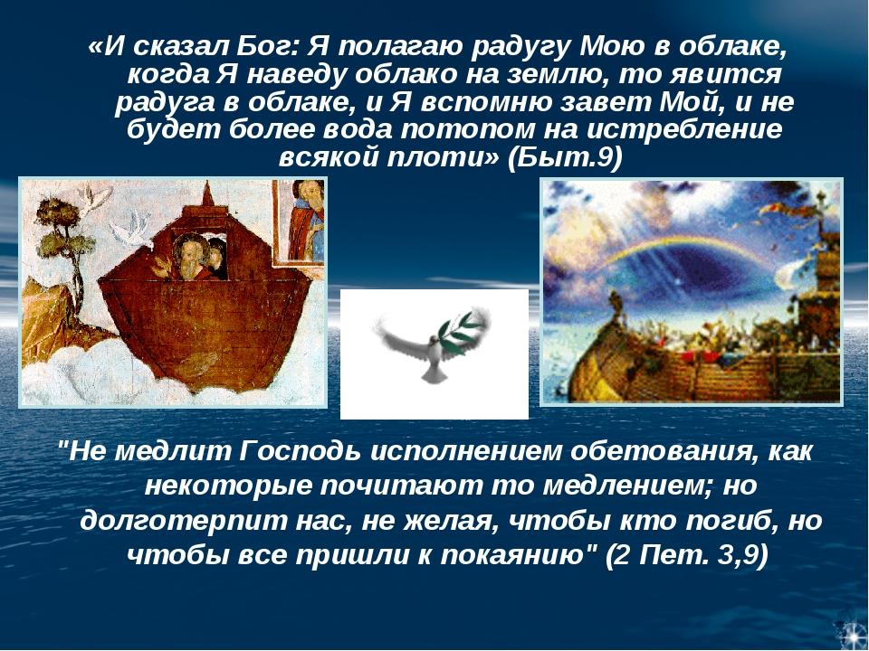 «И сказал Бог: Я полагаю радугу Мою в облаке, когда Я наведу облако на землю,...