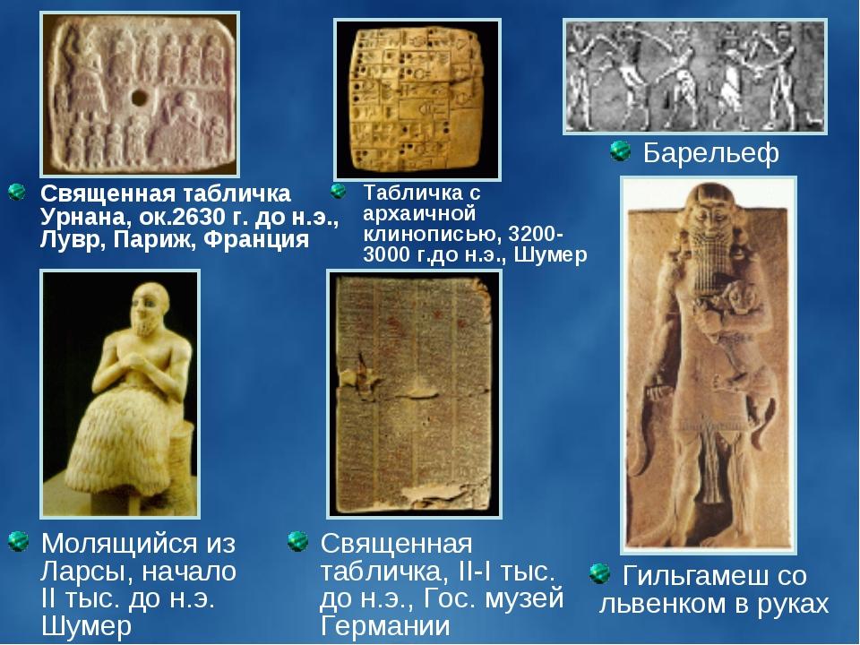 Гильгамеш со львенком в руках Молящийся из Ларсы, начало ΙΙ тыс. до н.э. Шуме...