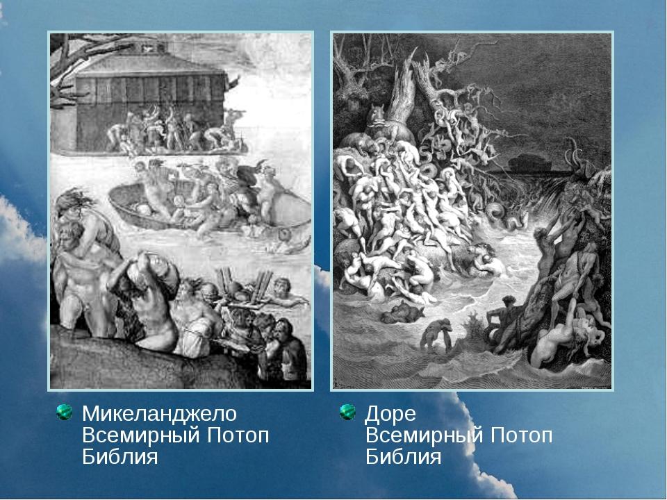 Микеланджело Всемирный Потоп Библия Доре Всемирный Потоп Библия