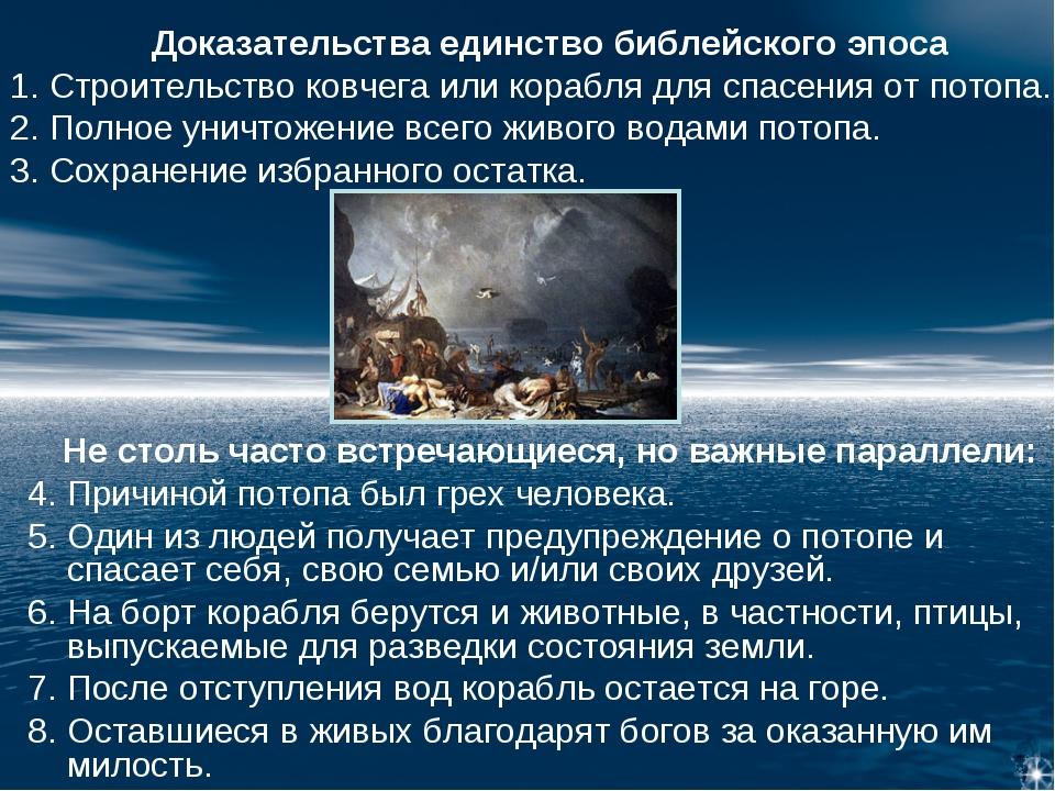 Доказательства единство библейского эпоса 1. Строительство ковчега или корабл...