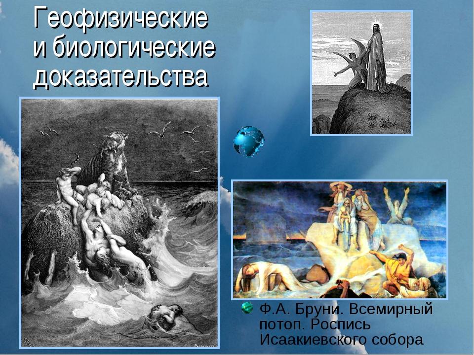 Геофизические и биологические доказательства Ф.А. Бруни. Всемирный потоп. Рос...