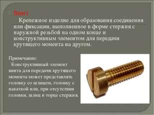 Винт  Крепежное изделие для образования соединения или фиксации, выполненно