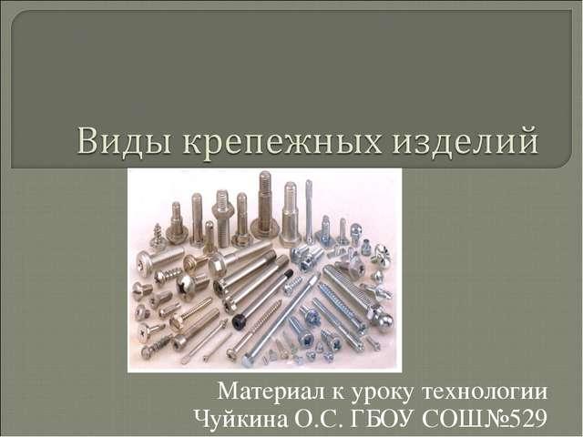 Материал к уроку технологии Чуйкина О.С. ГБОУ СОШ№529