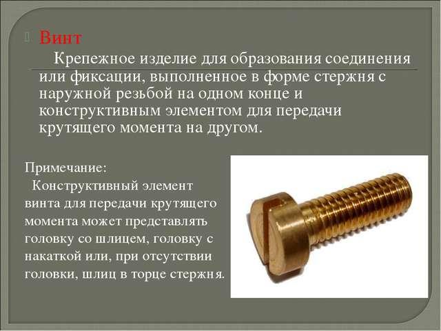 Винт  Крепежное изделие для образования соединения или фиксации, выполненно...
