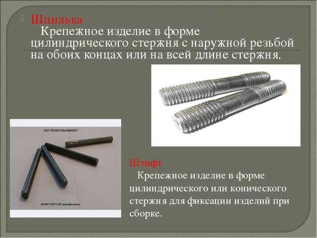 Шпилька  Крепежное изделие в форме цилиндрического стержня с наружной резьб...