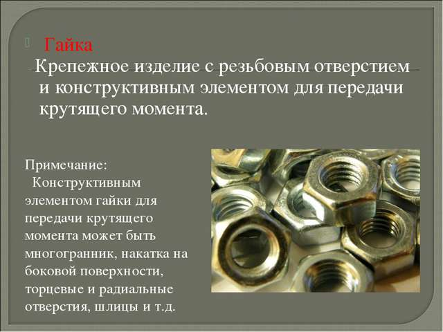 Гайка  Крепежное изделие с резьбовым отверстием и конструктивным элементом...