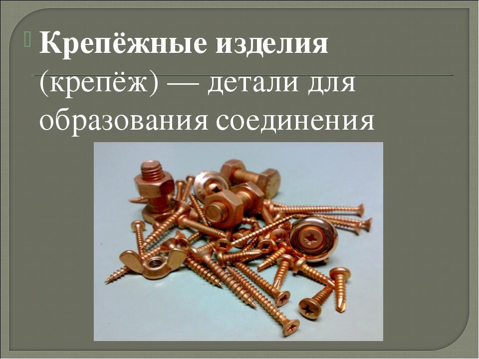 Крепёжные изделия (крепёж)— детали для образования соединения