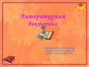 Литературная викторина Марина Дмитриевна Киталева учитель начальных классов