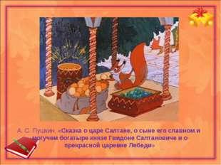 А.С. Пушкин, «Сказка о царе Салтане, о сыне его славном и могучем богатыре к