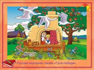 Русская народная сказка «Гуси-лебеди»