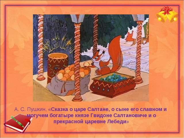 А.С. Пушкин, «Сказка о царе Салтане, о сыне его славном и могучем богатыре к...