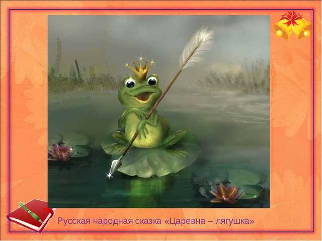 Русская народная сказка «Царевна – лягушка»