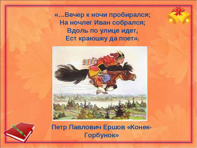 Петр Павлович Ершов «Конек-Горбунок» «…Вечер к ночи пробирался; На ночлег Ива...