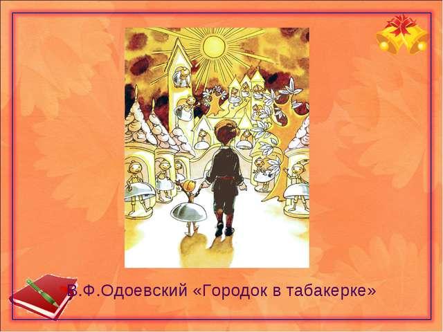 В.Ф.Одоевский «Городок в табакерке»
