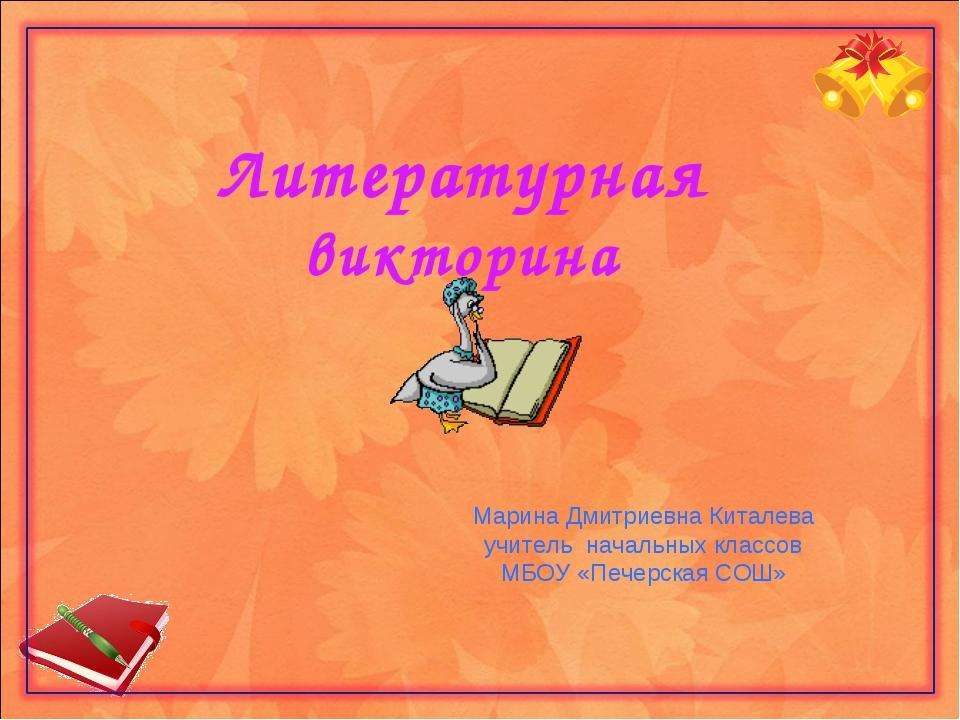 Литературная викторина Марина Дмитриевна Киталева учитель начальных классов...