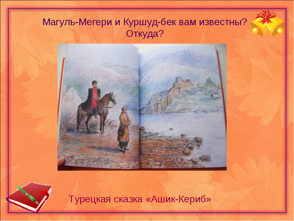 Магуль-Мегери и Куршуд-бек вам известны? Откуда? Турецкая сказка «Ашик-Кериб»