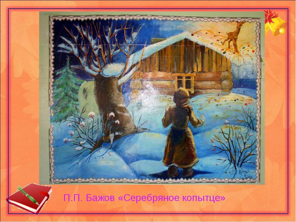 П.П. Бажов «Серебряное копытце»