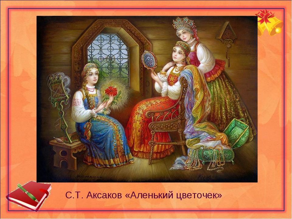 С.Т. Аксаков «Аленький цветочек»