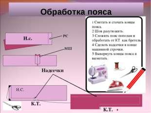 Обработка пояса И.с. К.Т. К.Т. Надсечки И.С. 1 Сметать и стачать концы пояса.