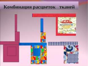 Комбинация расцветок тканей