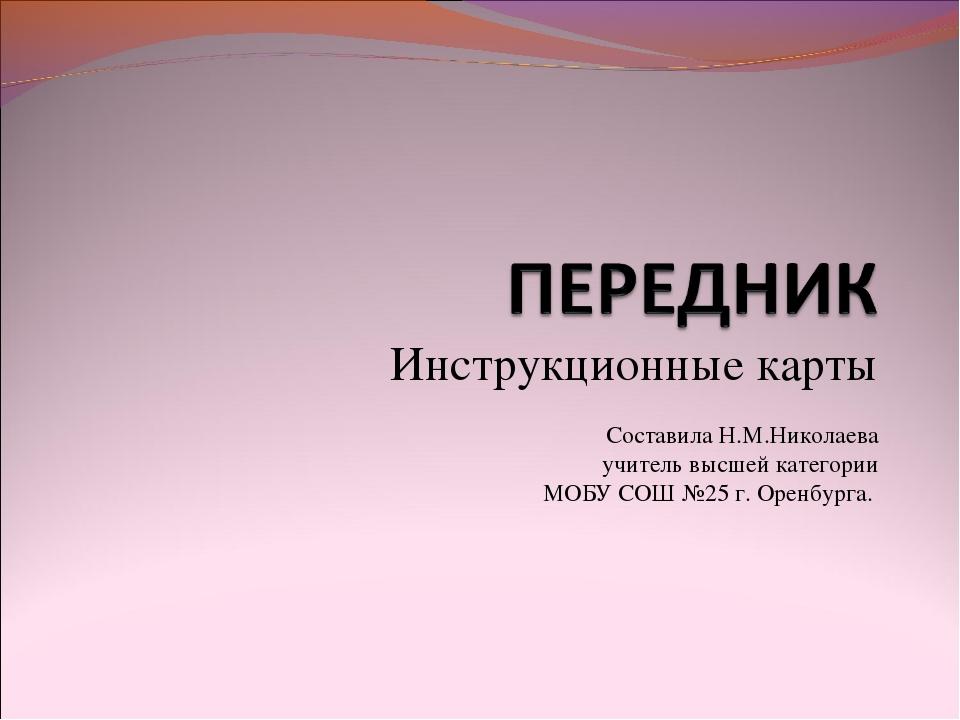 Инструкционные карты Составила Н.М.Николаева учитель высшей категории МОБУ СО...