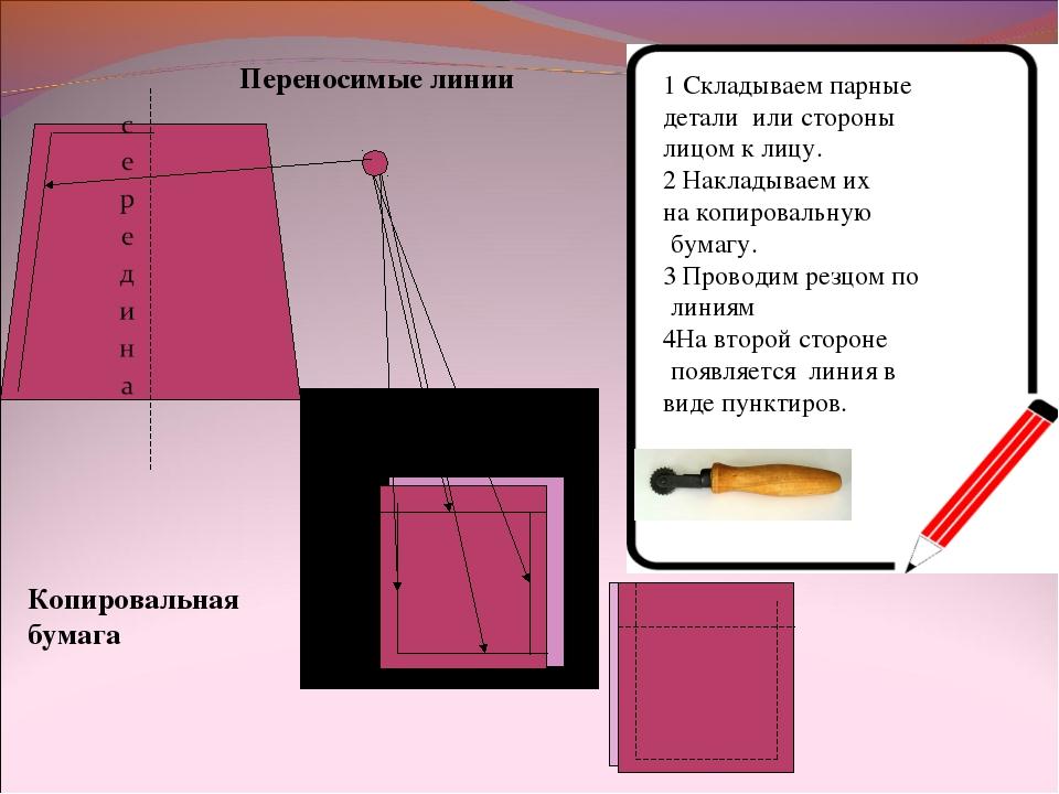 Переносимые линии Копировальная бумага 1 Складываем парные детали или стороны...