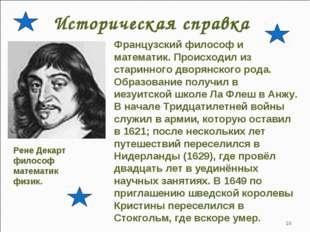 Французский философ и математик. Происходил из старинного дворянского рода. О