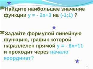 Найдите наибольшее значение функции у = - 2х+3 на (-1;1) ? Задайте формулой л