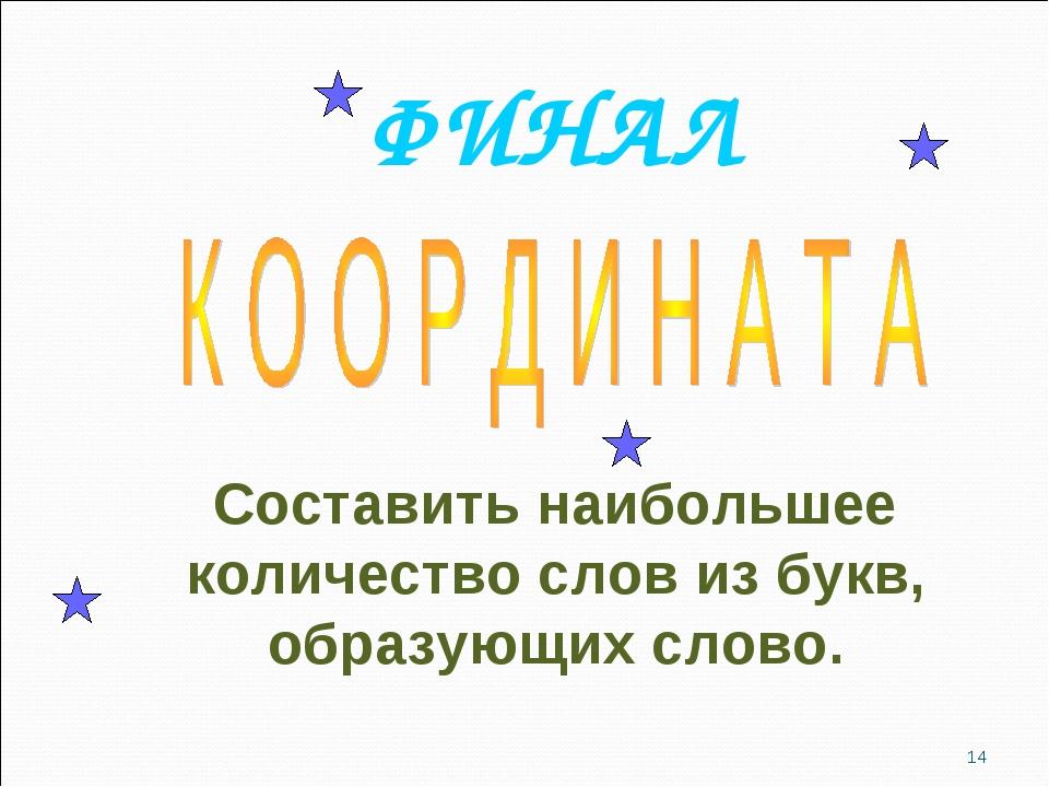 ФИНАЛ Составить наибольшее количество слов из букв, образующих слово. *
