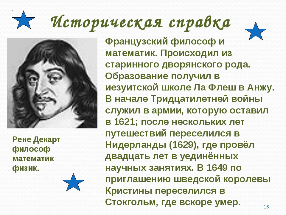 Французский философ и математик. Происходил из старинного дворянского рода. О...