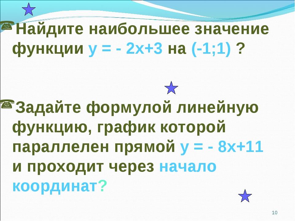 Найдите наибольшее значение функции у = - 2х+3 на (-1;1) ? Задайте формулой л...