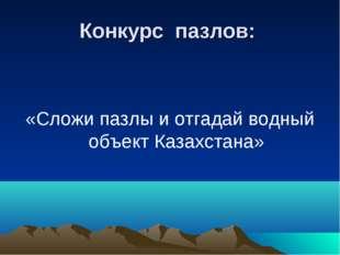Конкурс пазлов: «Сложи пазлы и отгадай водный объект Казахстана»