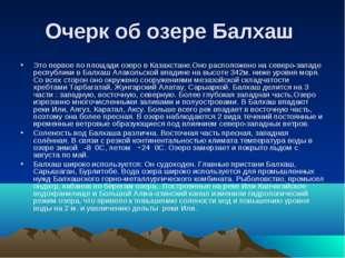 Очерк об озере Балхаш Это первое по площади озеро в Казахстане.Оно расположен