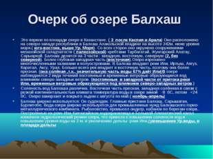 Очерк об озере Балхаш Это первое по площади озеро в Казахстане. ( 3 после Кас