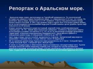 Репортаж о Аральском море. Аральское море-озеро, расположено на Тургайской ни