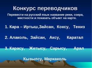 Конкурс переводчиков Перевести на русский язык название реки, озера, местност