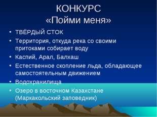 КОНКУРС «Пойми меня» ТВЁРДЫЙ СТОК Территория, откуда река со своими притоками