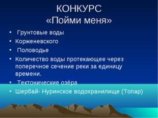 КОНКУРС «Пойми меня» Грунтовые воды Корженевского Половодье Количество воды п