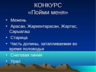 КОНКУРС «Пойми меня» Межень Арасан, Жаркентарасан, Жартас, Сарыагаш Старица Ч