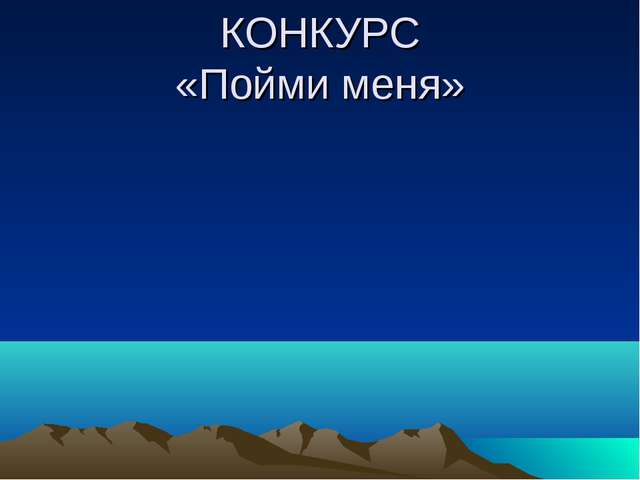 КОНКУРС «Пойми меня»