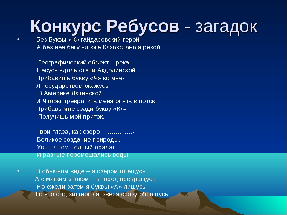Конкурс Ребусов - загадок Без Буквы «К» гайдаровский герой А без неё бегу на...