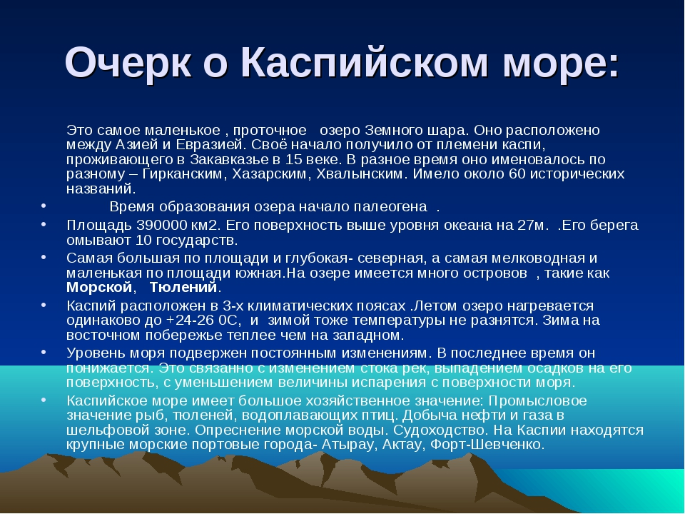 Очерк о Каспийском море: Это самое маленькое , проточное озеро Земного шара....