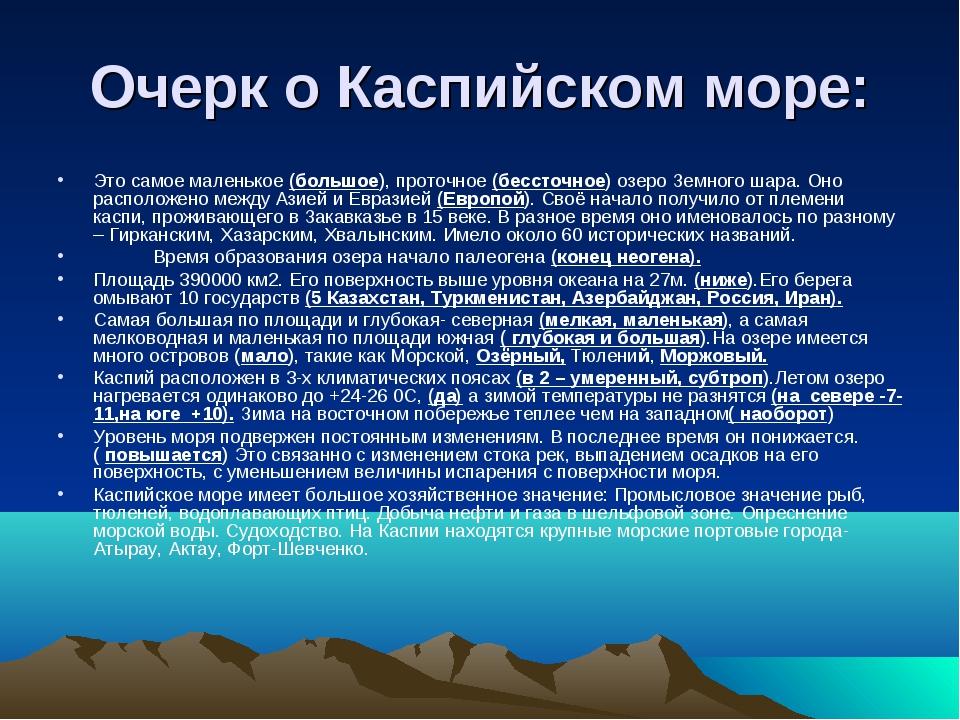 Очерк о Каспийском море: Это самое маленькое (большое), проточное (бессточное...