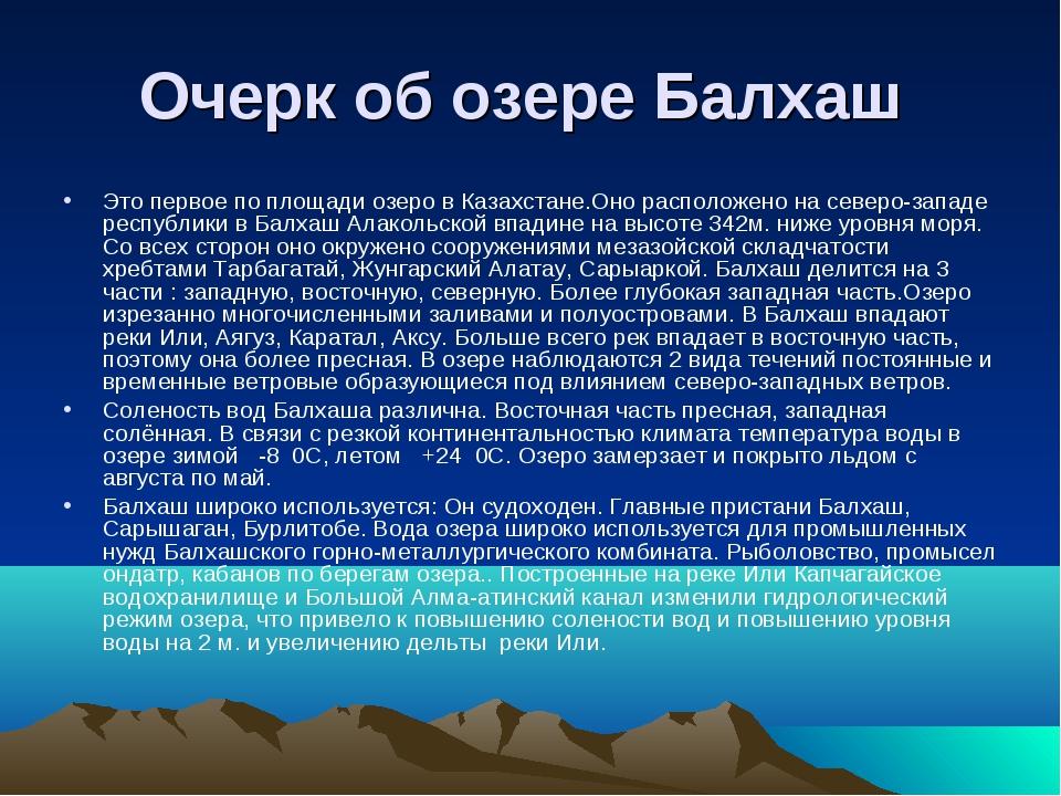 Очерк об озере Балхаш Это первое по площади озеро в Казахстане.Оно расположен...