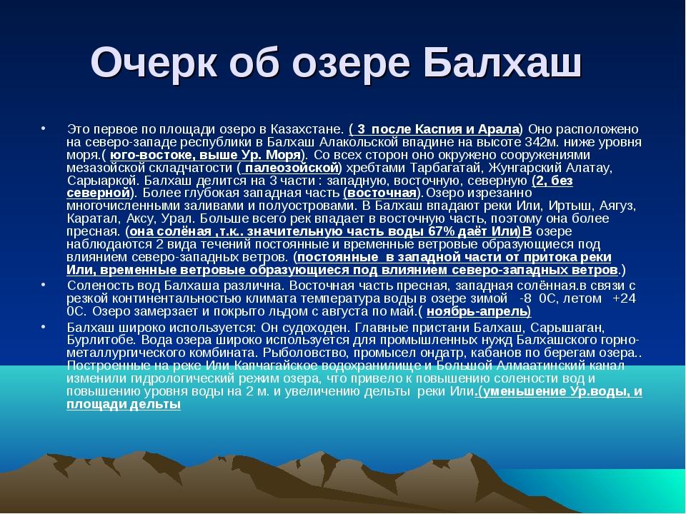 Очерк об озере Балхаш Это первое по площади озеро в Казахстане. ( 3 после Кас...